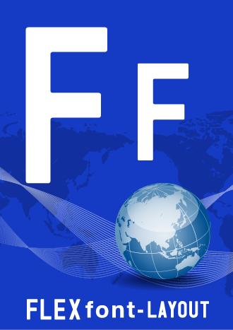 flex font レイアウト(FFL)