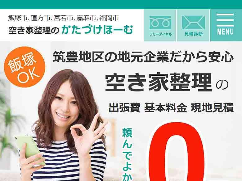 katazuke-home.jp ランディングページ一覧